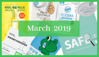 March Masks 2019