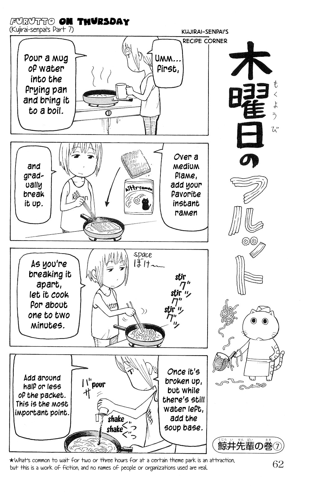Kujirai Ramen Comic
