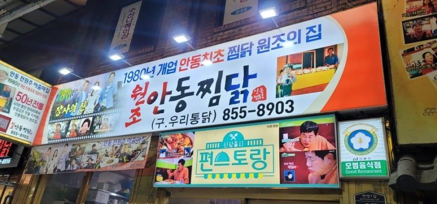 Andong - Jjimdak Restaurant